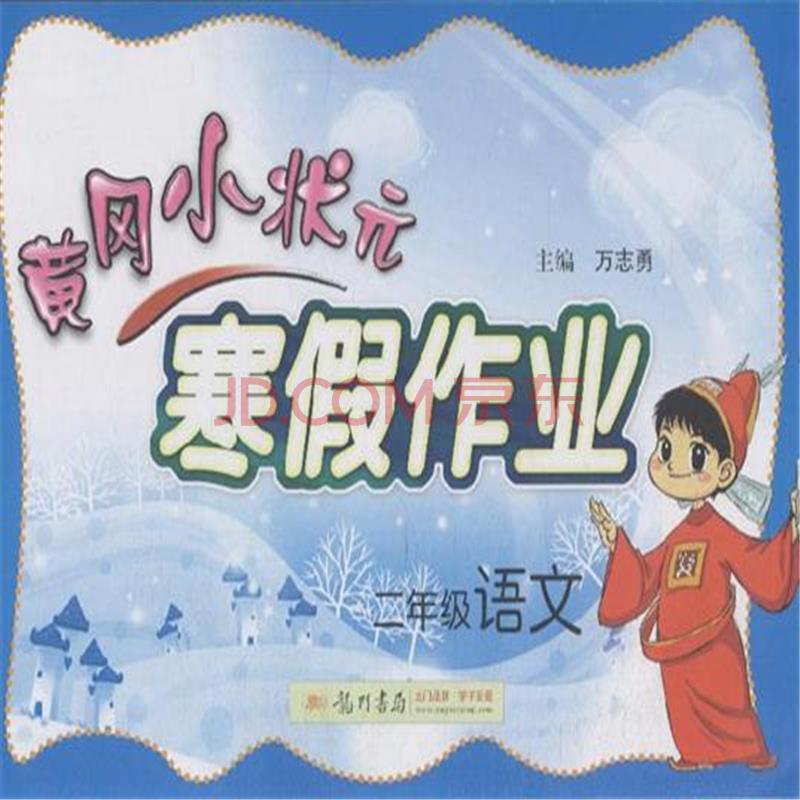 二年级语文-黄冈小状元寒假作业 9787508817590
