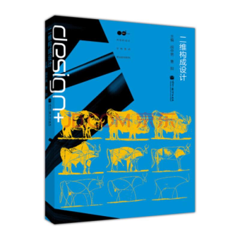 开放的设计学科重点规划教材系列:二维构成设计 9787040369168