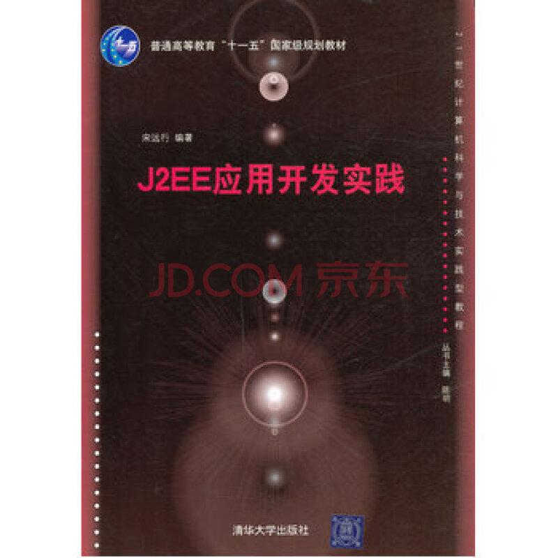 计算机与互联网 编程语言与程序设计 j2ee应用开发实践(21世纪计算机