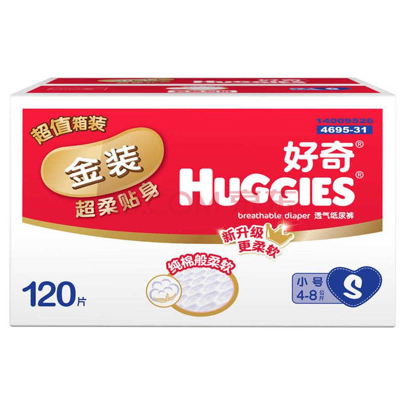 好奇 Huggies 金装 婴儿纸尿裤 小号S120片【4-8kg】)