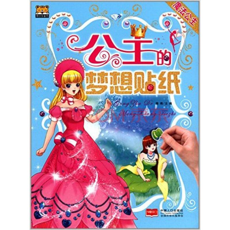 魔法公主-公主的梦想贴纸