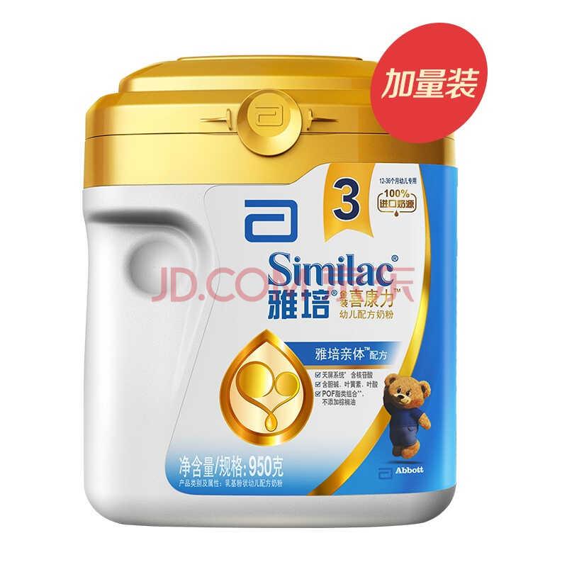 雅培(Abbott) 奶粉亲体金装喜康力幼儿配方奶粉 3段(1-3岁幼儿适用)950g  电商加量装)