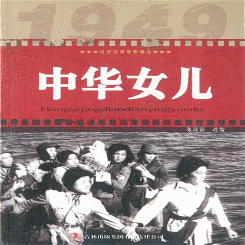红色革命电影_中华女儿-红色经典电影阅读