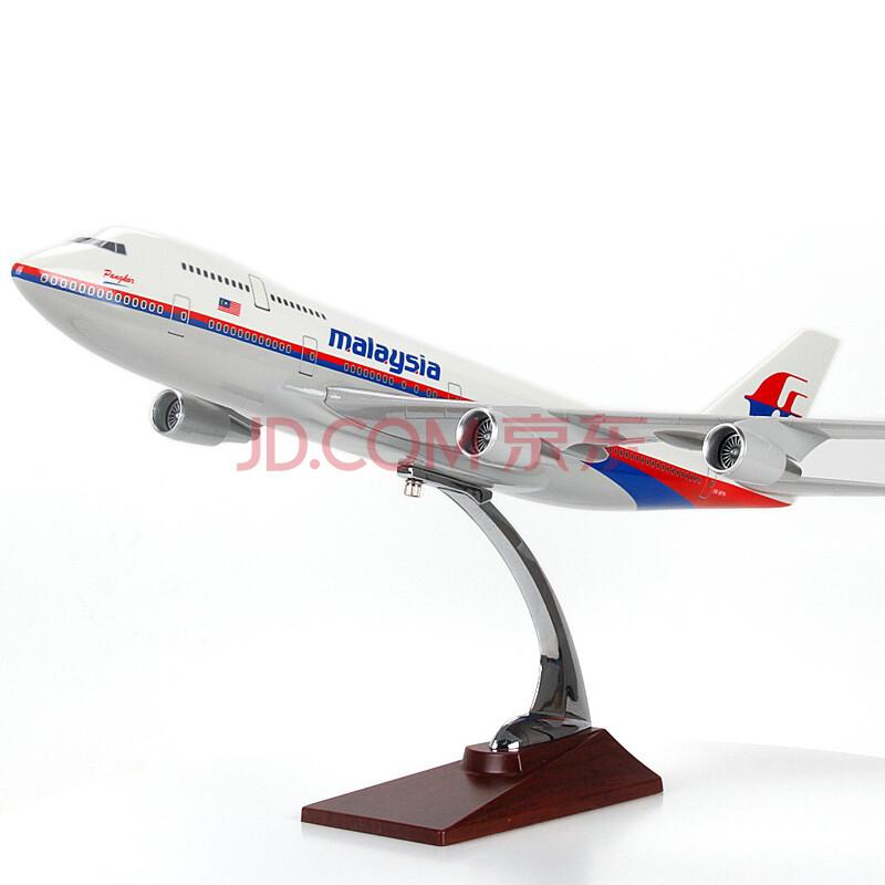 特尔博 47cm马来西亚航空b747客机 仿真飞机模型 民航
