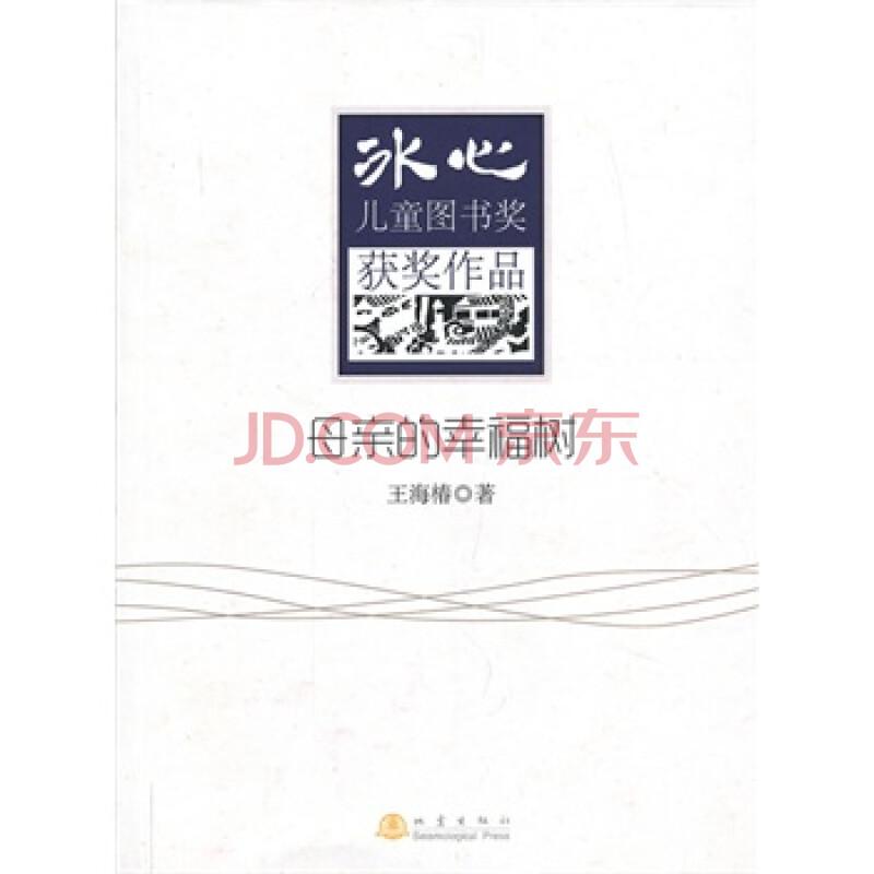 童声合唱谱 放风筝-母亲的幸福树 王海椿 地震出版社
