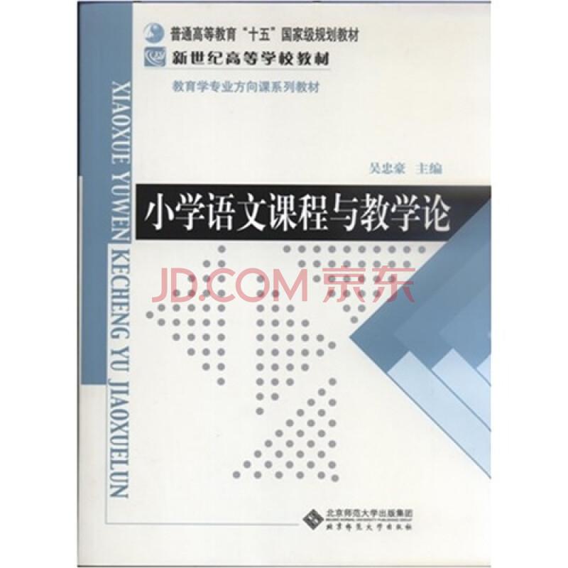 语文教学课程与小学论吴忠豪9787303071258北京师范大学出版社的反思两位比较大小数课后的图片