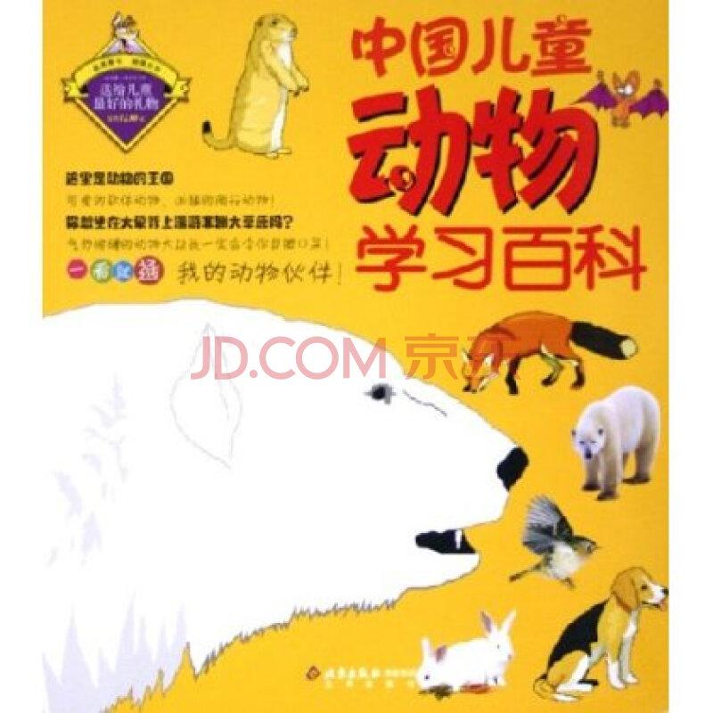 中国儿童动物学习百科北京出版社 9787200059779 邢涛