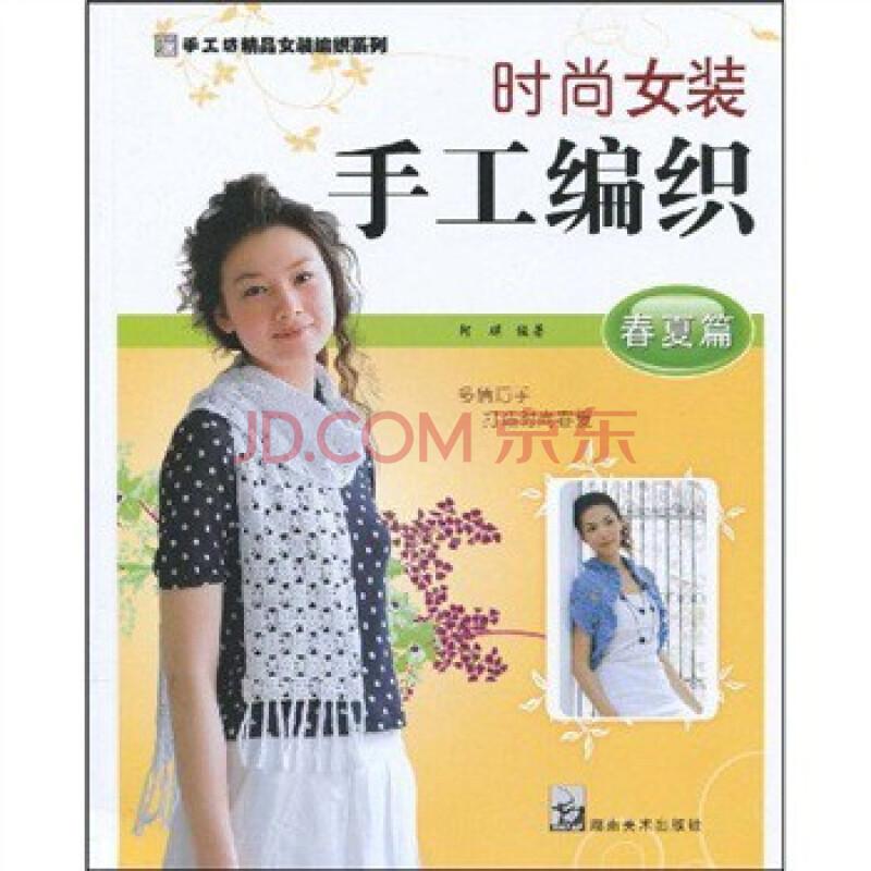 手工坊精品女装编织系列 时尚女装手工编织:春夏篇 阿瑛