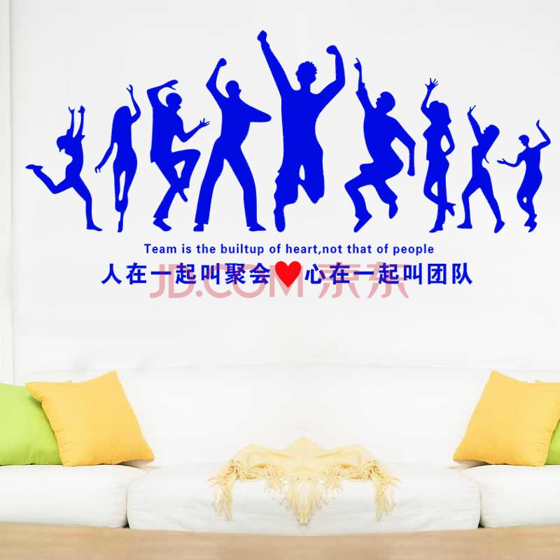 心在一起办公室文化墙装饰人物墙贴画团队精神公司教室贴纸新品深蓝