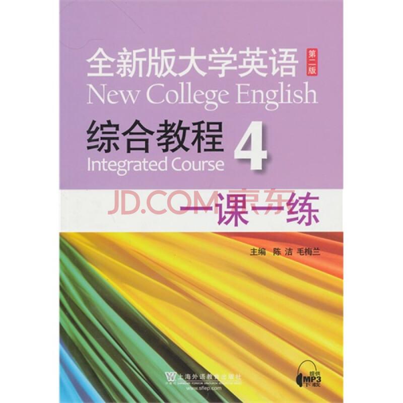 全新版大学英语综合教程一课一练:4/唐沛等编图片