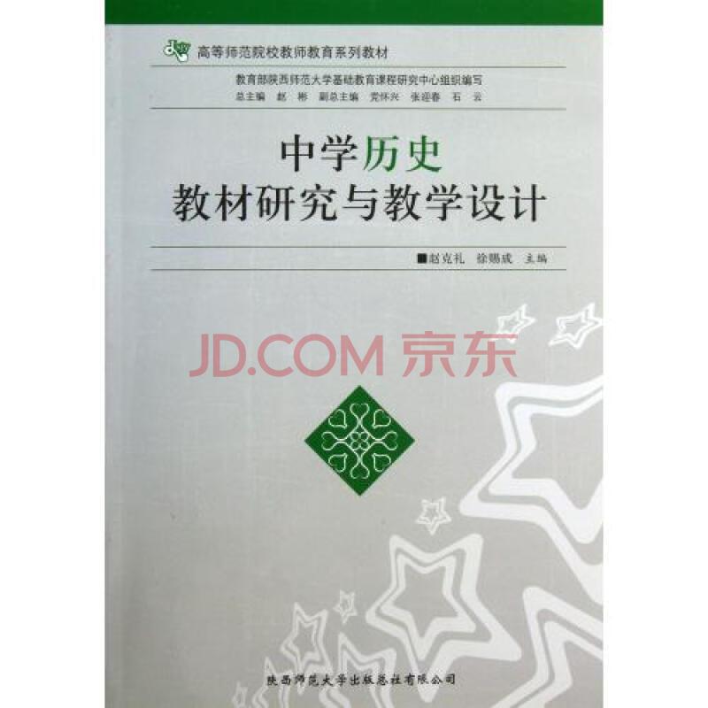 中学历史教材研究与教学设计(高等师范院校教师教育系列教材)