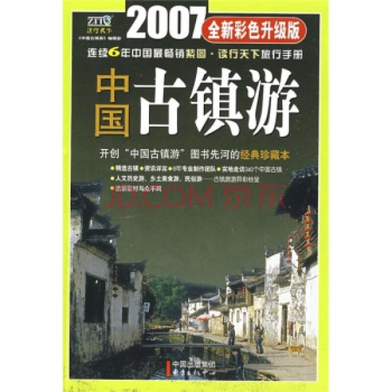 中国古镇游 《中国古镇游》编辑部 978780186