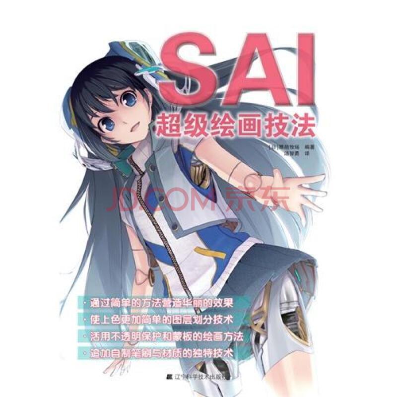 sai软件绘画动漫人物(1)