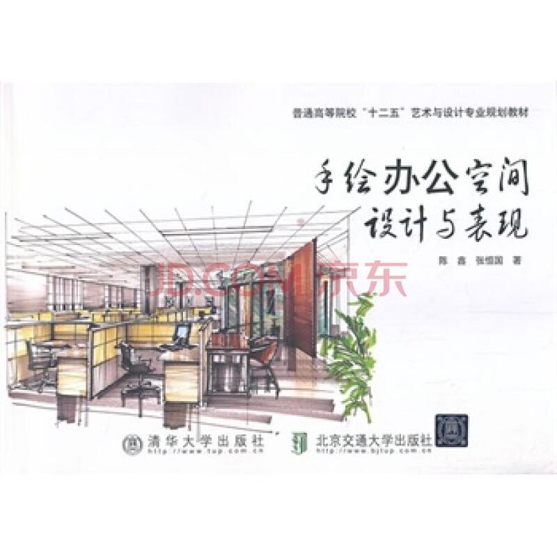 手绘办公室空间设计与表现 陈鑫,张恒国 清华大学出版