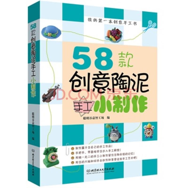 58款创意陶泥手工小制作 聪明谷益智工场图片-京东