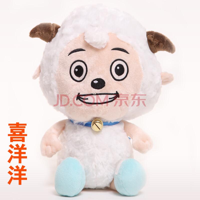 喜羊羊和灰太狼玩偶美羊羊毛绒玩具小灰灰喜洋洋公仔娃娃 喜洋洋 40