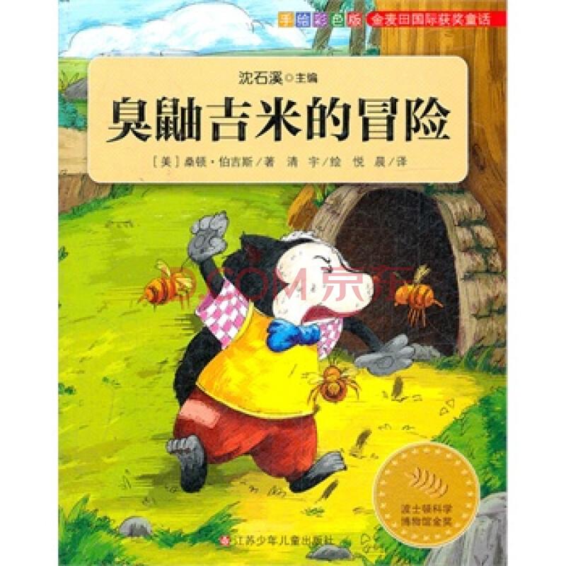 臭鼬吉米的冒险(手绘彩色版)-金麦田国际获奖童话 (美)桑顿·伯吉斯