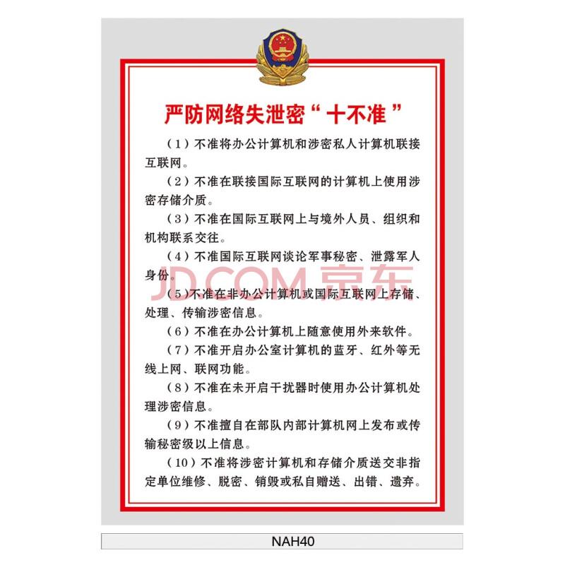 网络安全宣传画-的学习活动 三是制做了 保密法 宣传挂图展板