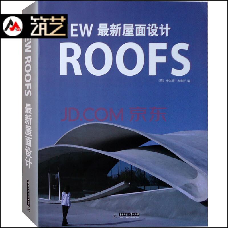 建筑屋面设计(精) 别墅办公文化建筑屋顶设计创新