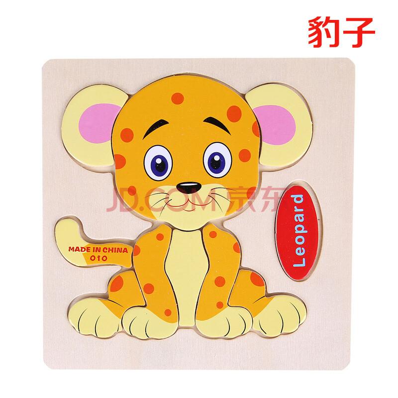 木质立体拼图 木制动物积木拼图儿童拼板 幼儿宝宝智力玩具 豹子
