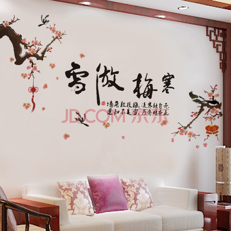 古典中国风书房梅花诗句贴画