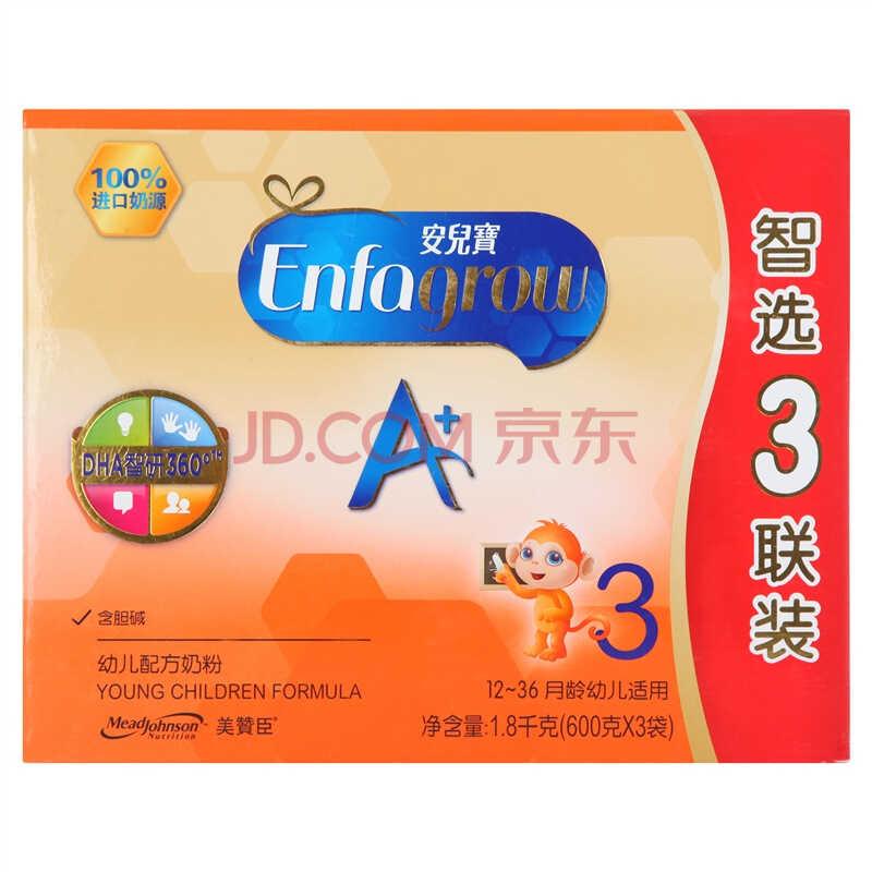 美赞臣(MeadJohnson) 安儿宝A+幼儿配方奶粉 3段(1-3岁幼儿适用) 1800克(600克*3袋 进口奶源)新包装)