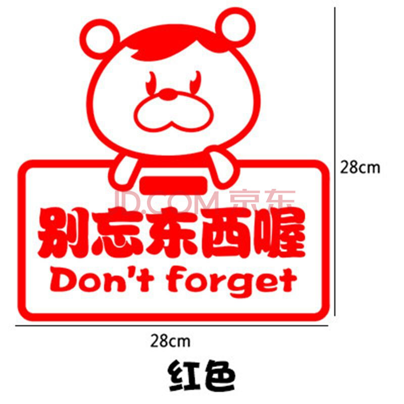 请别忘记您随身携带的东西温馨提示语字帖公共场合提醒语墙贴纸 红色