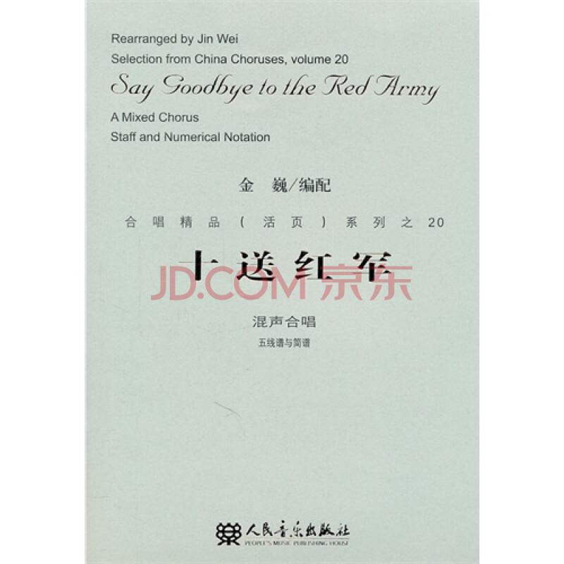 十送红军 混声 合唱 五线谱 与简谱 20
