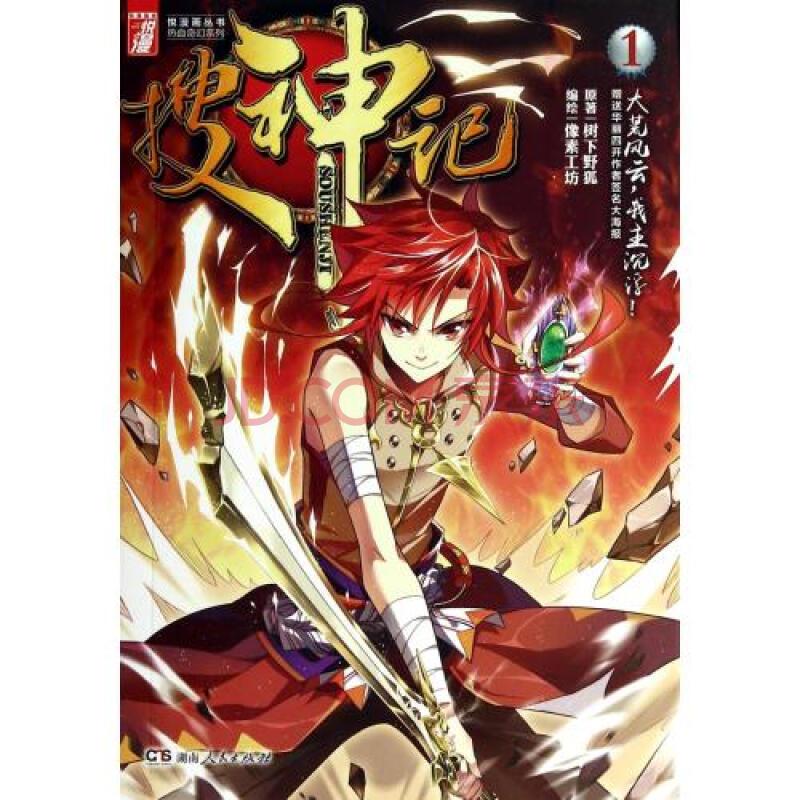 搜神记(1)/漫画奇幻系列/悦热血漫画图片盒子k76丛书图片