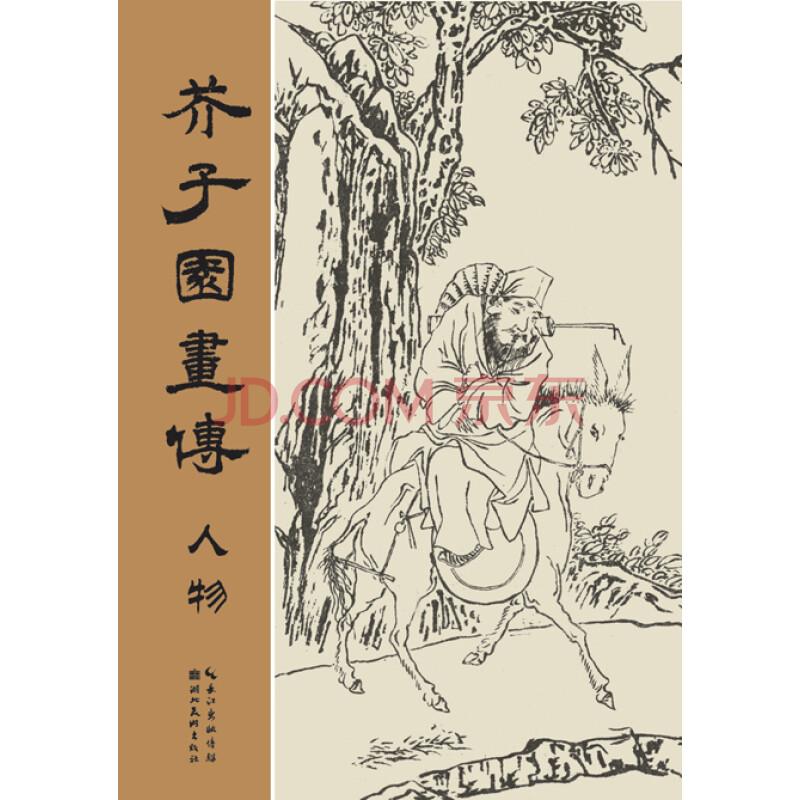 合唱谱西海之雁-相关说明:这部书共有几集?有画人物的吗?   芥子园画谱》,又称《