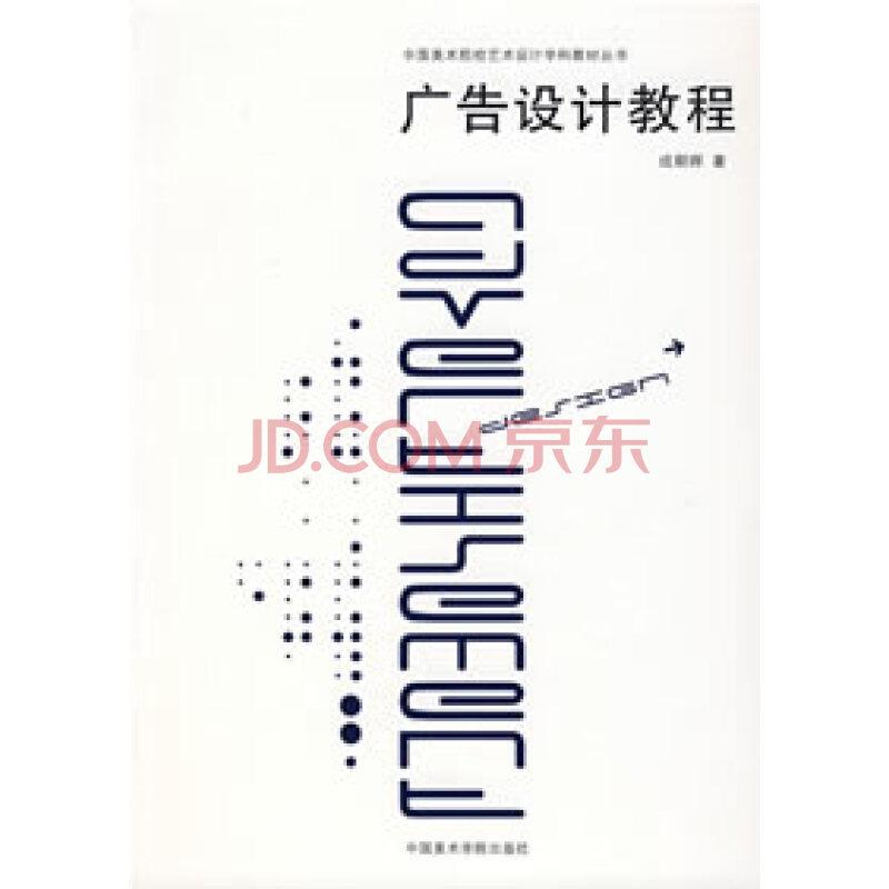 广告设计教程/成朝晖 著/9787810836043