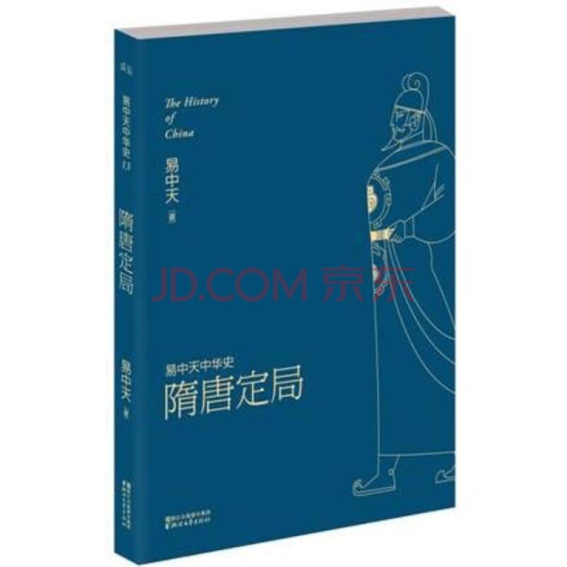 历史 中国史 隋唐定局 易中天 历史 书籍图片