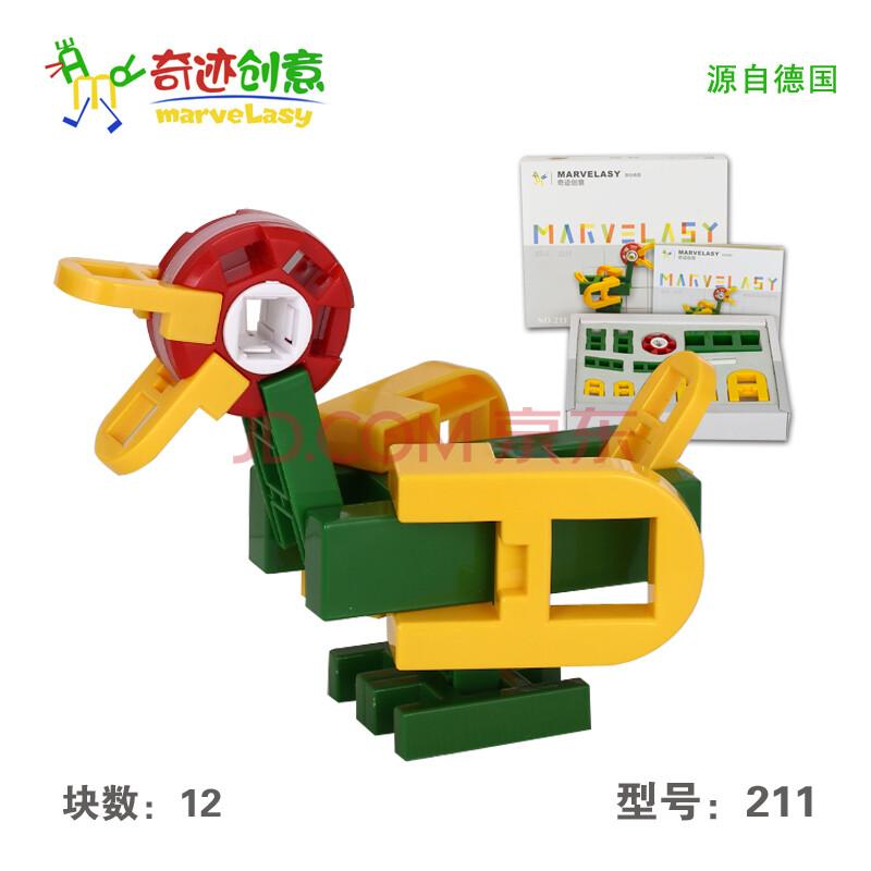 源自德国lasy益智玩具建构拼插积木智力开发万能积木奇迹创意211型号图片