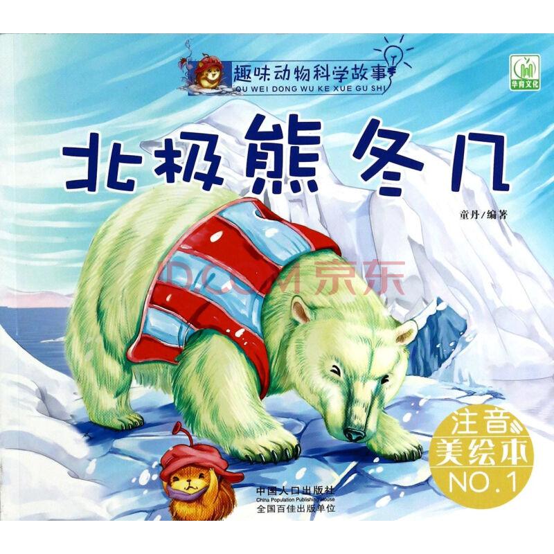 北极熊冬几(注音美绘本)/趣味动物科学故事