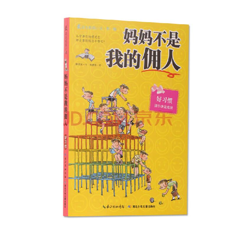 儿童文学故事书