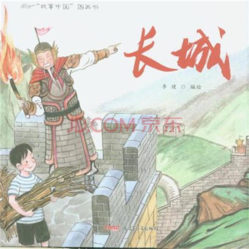 长城卡通手绘图