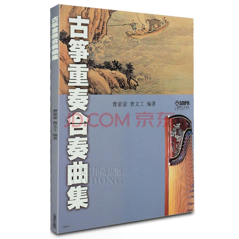 古筝教程教材古筝重奏合奏曲集 古筝曲谱 古筝教程 古筝教材 古筝书籍