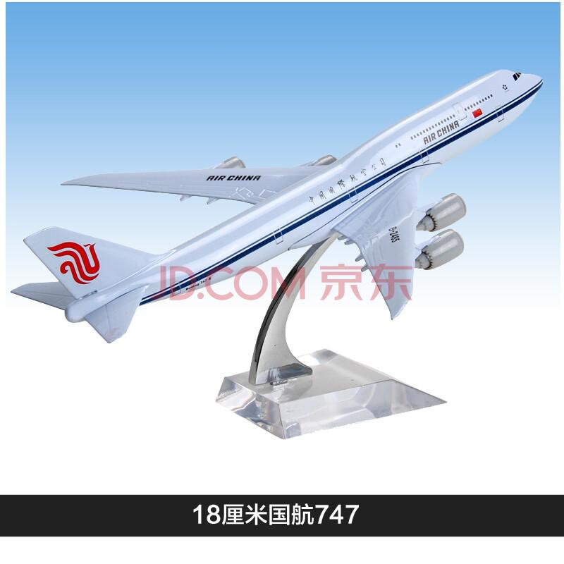特尔博 18厘米民航空客飞机模型摆件a380 书房客厅家居摆件 工艺品