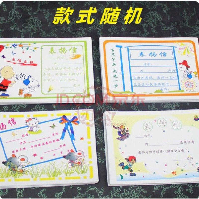 学生表扬信 教师用品 小学生奖品 小奖状 幼儿园奖状 长14厘米宽9厘米图片