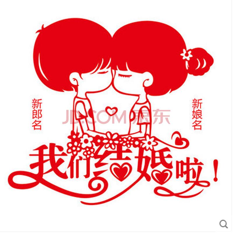 婚房布置创意装饰结婚庆用品双喜字贴纸喜定制不干胶