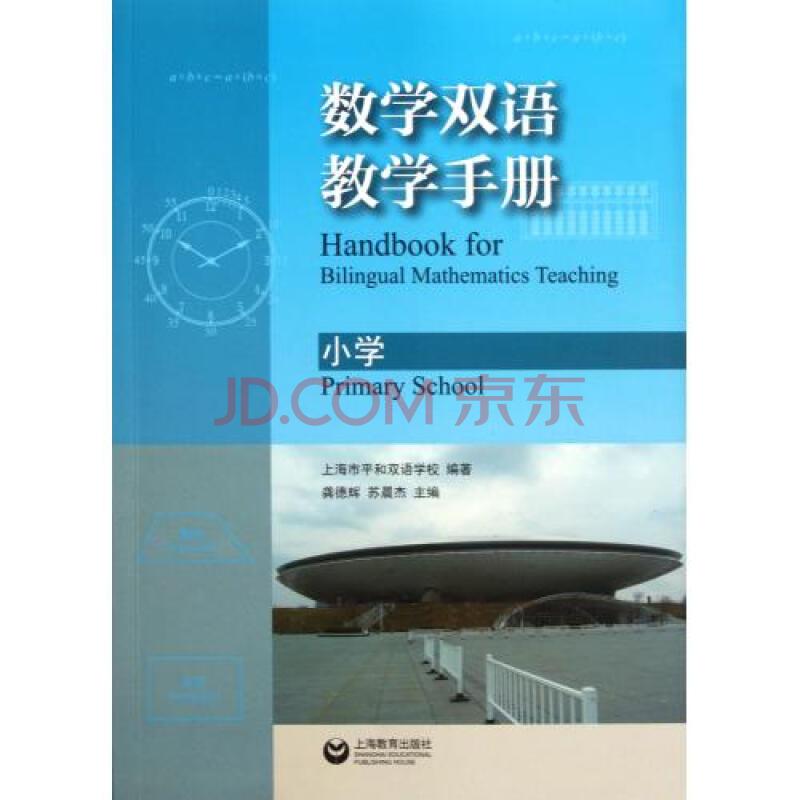 《数学双语教学手册(小学)