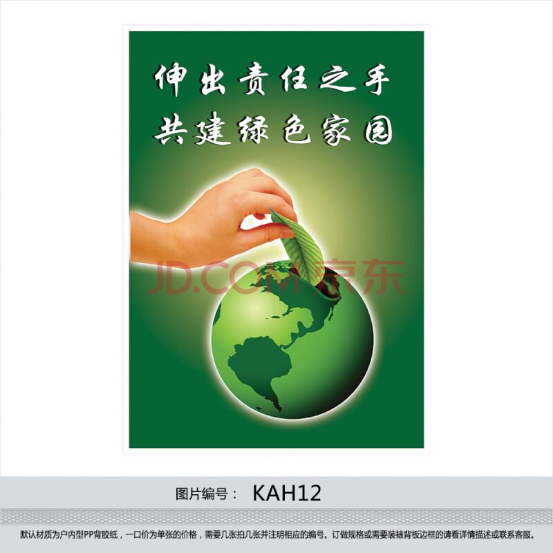 环境保护宣传