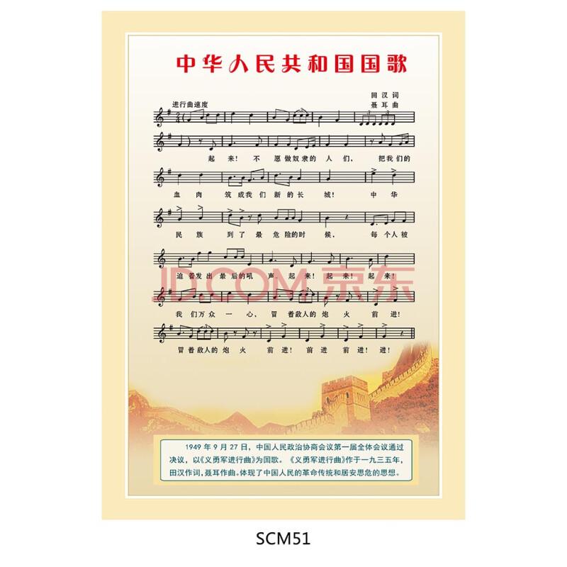 单簧管国歌五线谱