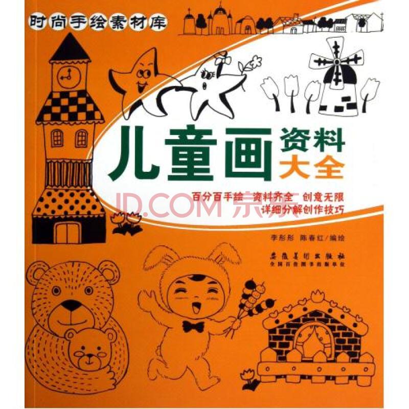 儿童画资料大全/时尚手绘素材库 李彤彤//陈春红 正版书籍