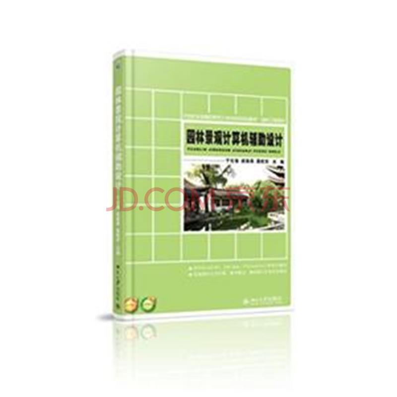 建筑 园林景观 园林景观计算机辅助设计