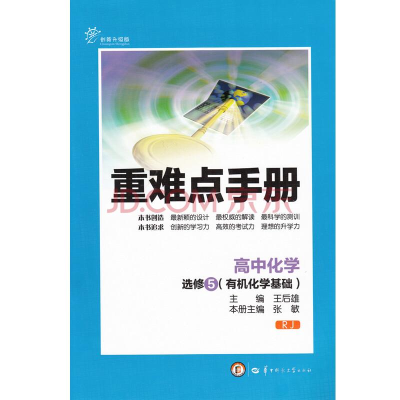 手册高中华大鸿图重难点正版高中化学选修5有董子健全新图片