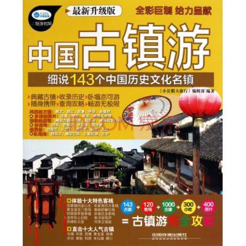 中国古镇游细说143个中国历史文化名镇最新升