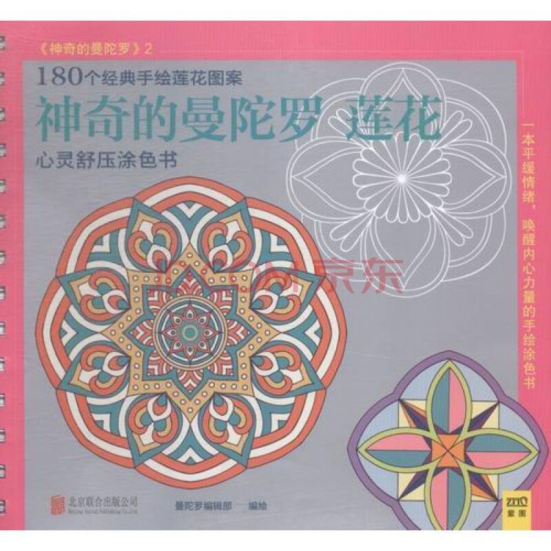 《神奇的曼陀罗 莲花-心灵舒压涂色书》【摘要