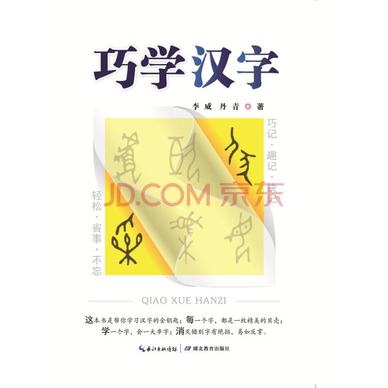 巧学汉字 社会科学 书籍