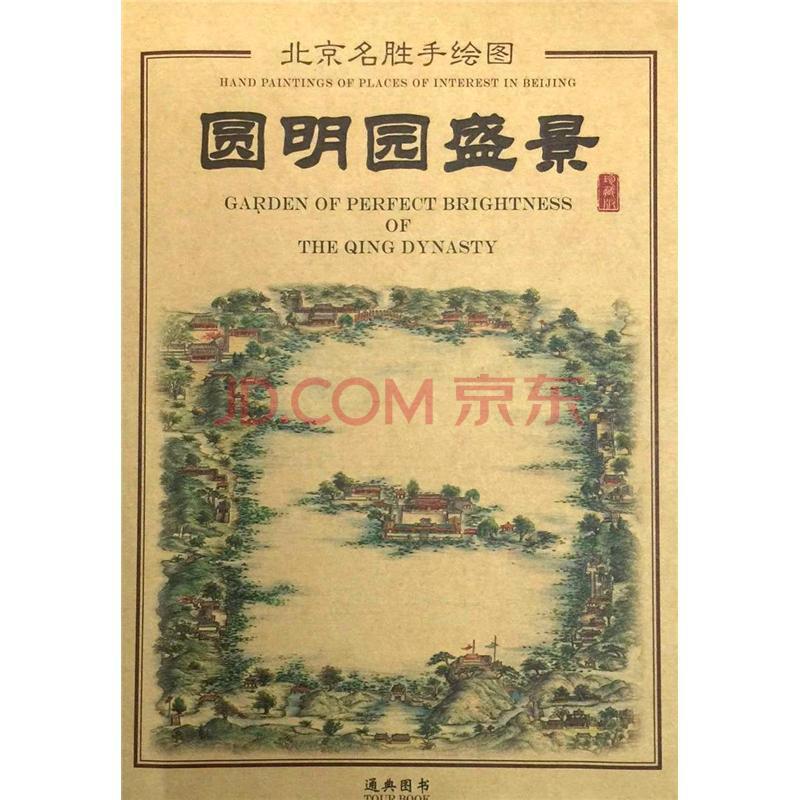 旅游/地图 旅游地图 圆明园盛景-北京名胜手绘图-珍藏版  商品编号